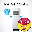 美國Frigidaire富及第 省電型冷暖移動空調 3-4坪 FAC-207KPH