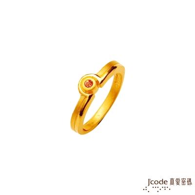J'code真愛密碼 真愛約定黃金/水晶女戒指