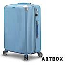 【ARTBOX】琉沙紛紛- 20吋PC磨砂霧面可加大行李箱 (天空藍)