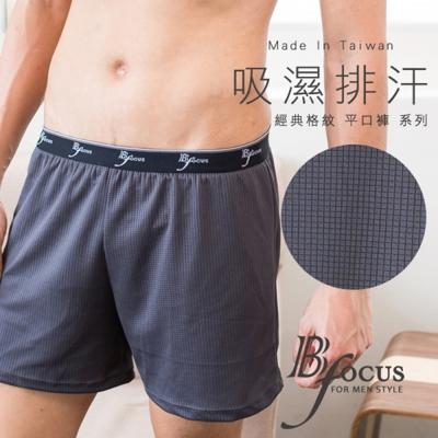 內褲 吸濕排汗格紋平口褲(深灰)BeautyFocus