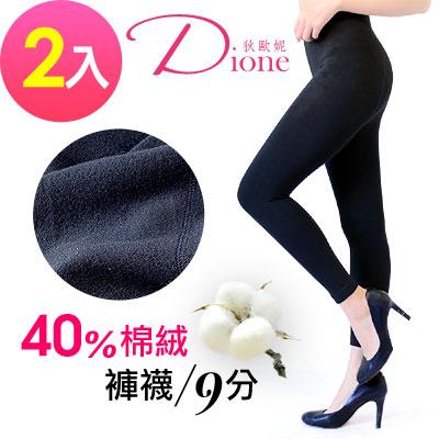 Dione 維菈-極細內刷棉絨 內搭褲襪9分褲-超值2入