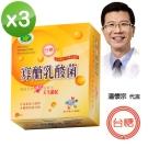 台糖 寡醣乳酸菌(30包/盒)x3盒