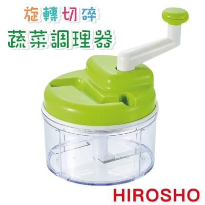 味道 日本HIROSHO蔬菜旋轉切碎器-綠色-日本製
