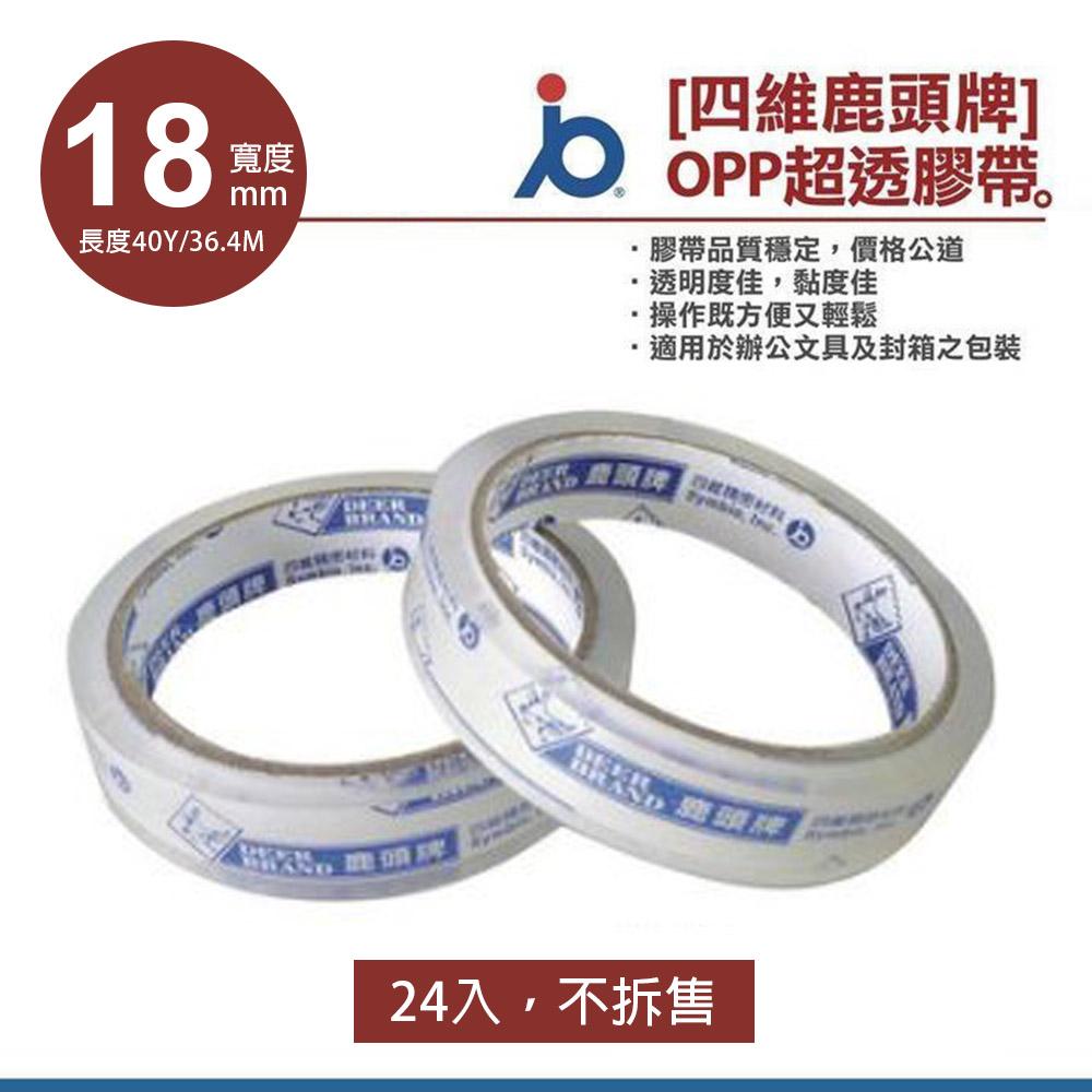 【24入】四維鹿頭牌 OPP 透明膠帶18mm*40Y
