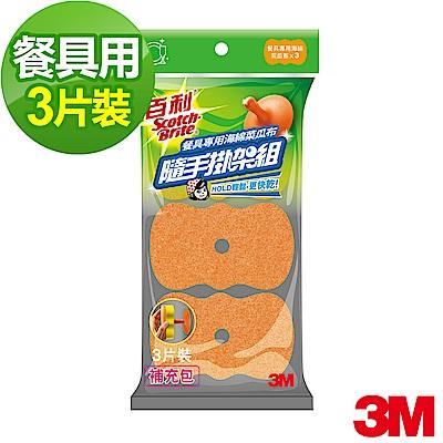 3M 百利菜瓜布隨手掛架組3片裝補充包-餐具專用海綿菜瓜布