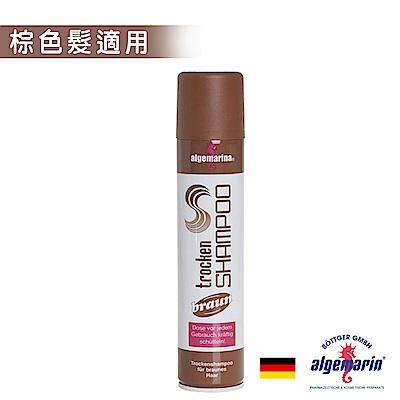 德國algemarin海馬香水乾洗髮/棕色髮75ml