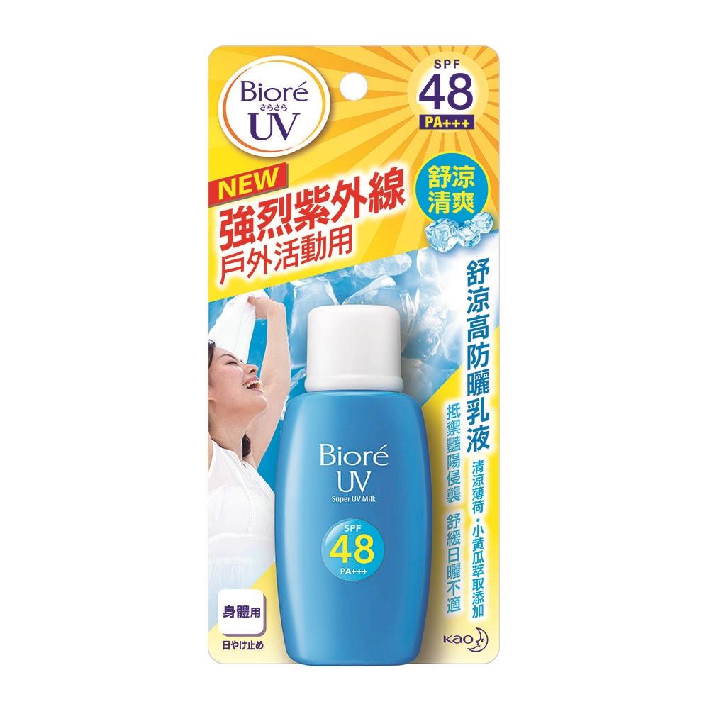蜜妮 Biore 舒涼高防曬乳液SPF48/PA+++ (50ml)