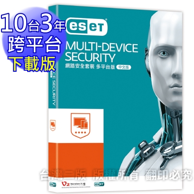 ESET Multi Device Secrrity 安全 多平台十台三年下載版