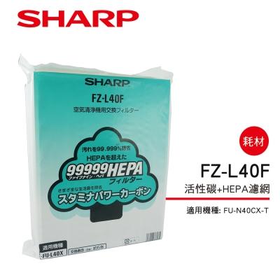 SHARP 夏普 FU-N40CX-T 專用活性碳+HEPA濾網 FZ-L40F