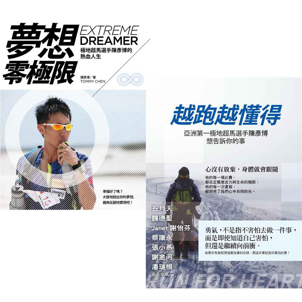 陳彥博(越跑越懂得+夢想,零極限)2書