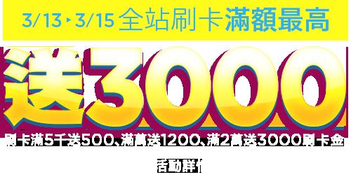 全站刷卡最高送3000刷卡金