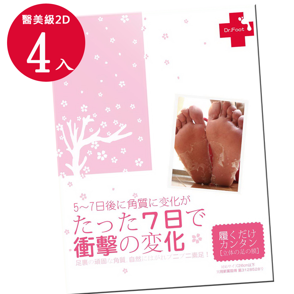 Dr.Foot 醫美專用杏仁牛奶酸去厚角質足膜(4入組)