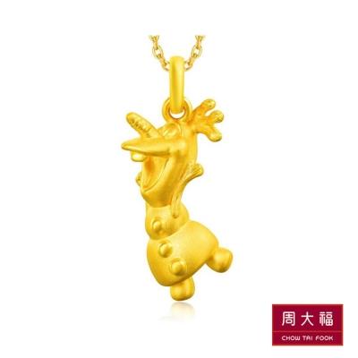 周大福 迪士尼公主系列 冰雪奇緣雪寶黃金吊墜(不含鍊)