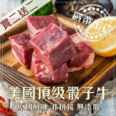 (買二送二)海肉管家 Prime美國安格斯骰子牛 (每包250g±10%)*4包