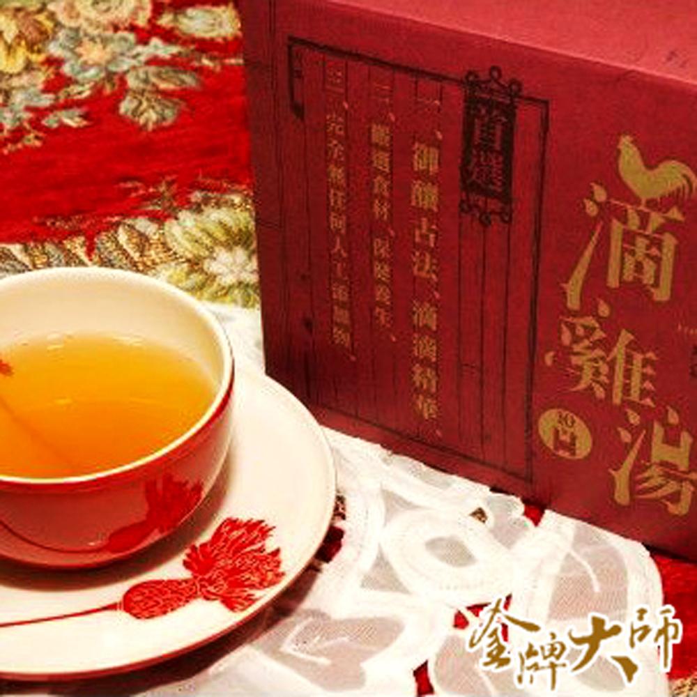金牌大師-中式滴雞湯1盒(10包/盒)