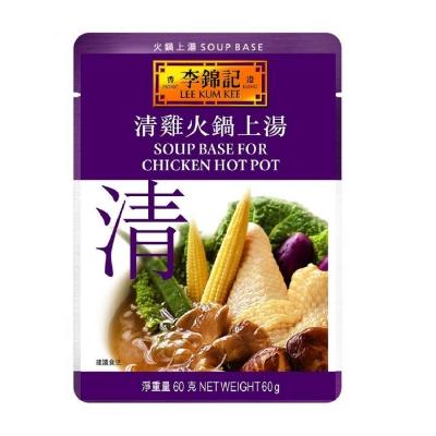 李錦記  清雞火鍋上湯(60g)