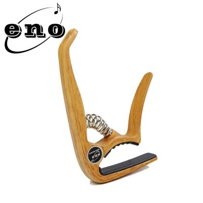 ENO EGC-5 民謠吉他/電吉他專用移調夾 原木色款
