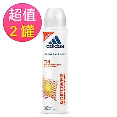 adidas愛迪達 極限動力制汗爽身噴霧(女用)x2罐(150ml/罐)