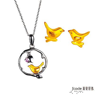 J'code真愛密碼 白鴿黃金耳環+黃金/純銀墜子 送項鍊