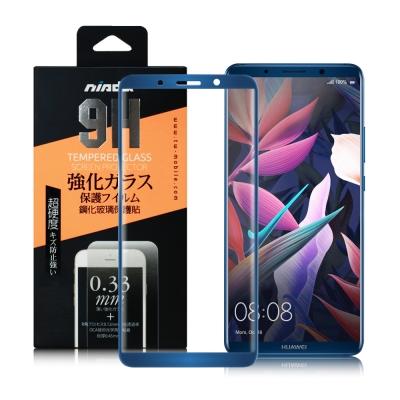 NISDA  Huawei 華為  Mate 10 Pro 6吋 滿版鋼化玻璃保護貼-藍