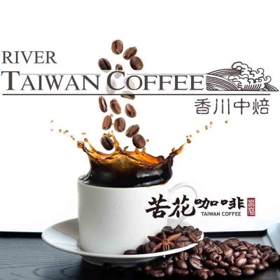 苦花咖啡 台灣高山咖啡-100%純台灣咖啡豆1/2磅(香川系列)