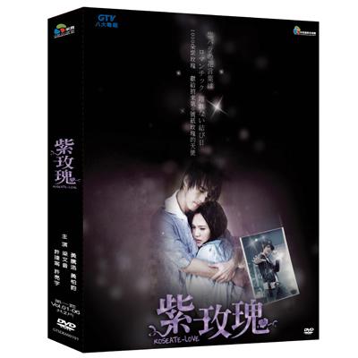 紫玫瑰 07-13 集DVD
