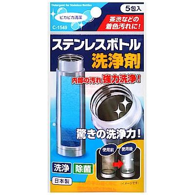 不動化學 保溫杯清潔劑( 5 g× 5 入)