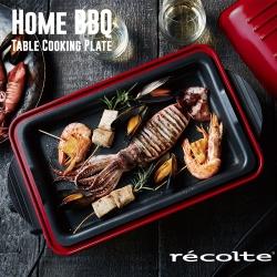 recolte 日本麗克特 Home BBQ 電烤盤RBQ-1
