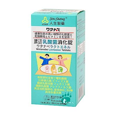 人生製藥 渡邊 乳酸菌消化錠(300錠/盒)