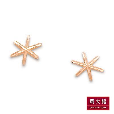 周大福 網路獨家款式 細緻海星18K玫瑰金耳環