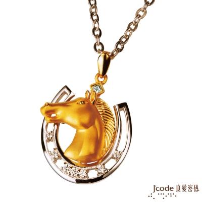J'code真愛密碼 躍馬中原黃金/純銀墜子 送項鍊