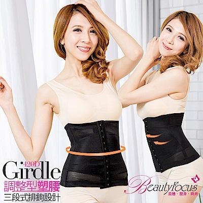腰夾 雙層彈力三排扣調整型腰夾(黑)BeautyFocus