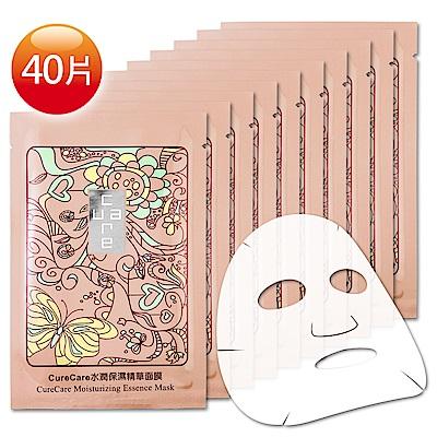CureCare安炫曜 水潤保濕精華面膜40片★原價5160
