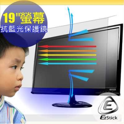 EZstick抗藍光 19吋寬 外掛式抗藍光  鏡面螢幕保護鏡