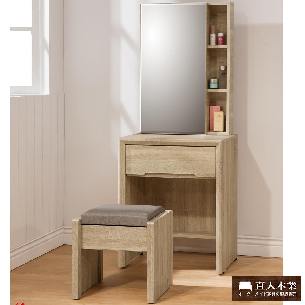 日本直人木業- JOES經典簡約60CM化妝桌椅組 (60x40x154cm)