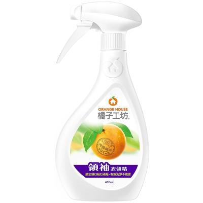 橘子工坊 領袖衣領精480ml -金橘版/瓶