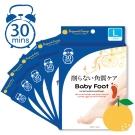 Baby Foot寶貝腳3D立體足膜-30分鐘快速版(加大版)(超殺團購5入組)