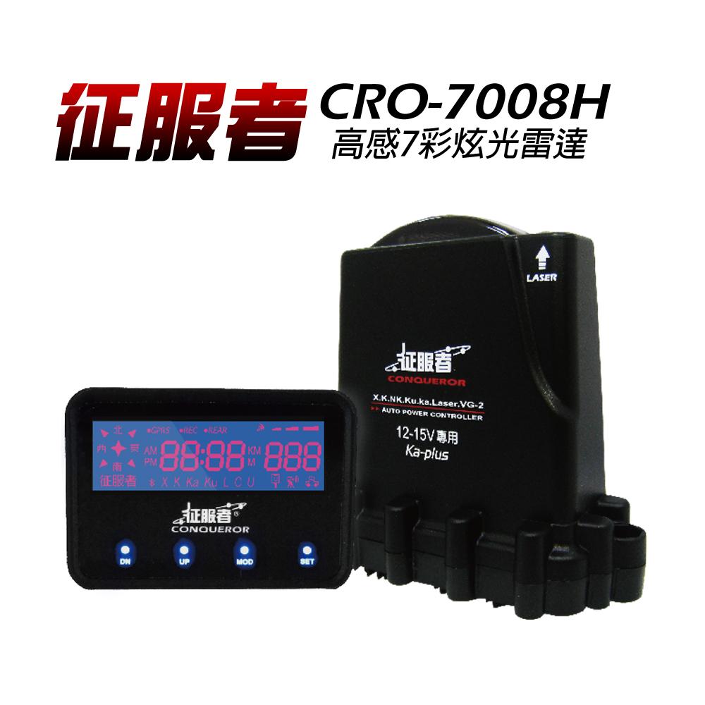 征服者CRO-7008H高感七彩炫光液晶雷達