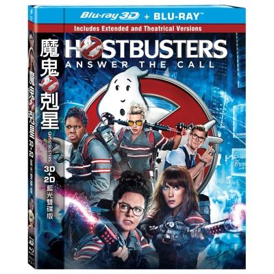魔鬼剋星(2016) 3D+2D 雙碟版 藍光 BD