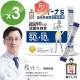 森下仁丹-晶球長益菌50-10加強保健-30包X3