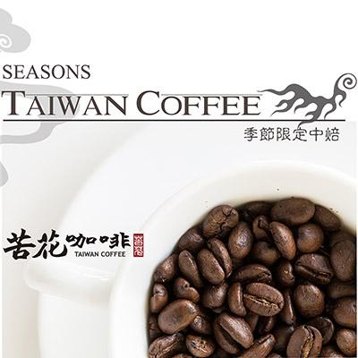 苦花咖啡 台灣高山咖啡-100%純台灣咖啡豆1/4磅(季節限定系列)