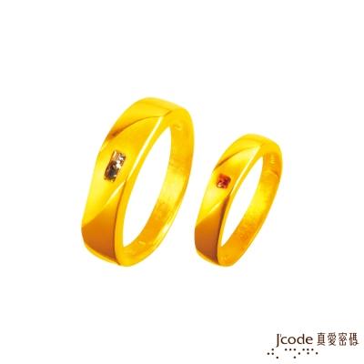 J'code真愛密碼 夢想幸福黃金成對戒指