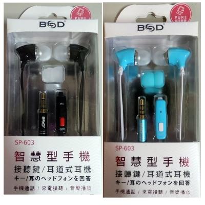 BSD 智慧型手機專用耳道式耳麥SP-603