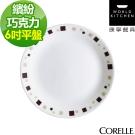 CORELLE康寧 繽紛巧克力6吋平盤