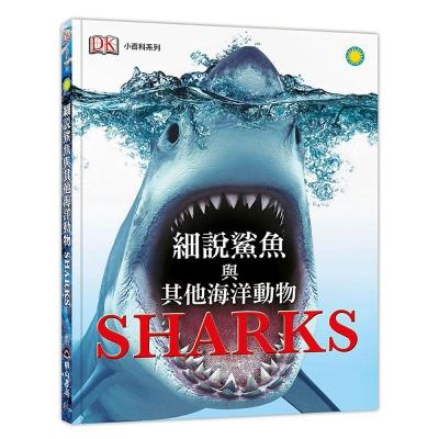 細說鯊魚與其他海洋動物
