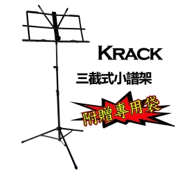 KRACK TYS-C005 三截式小譜架