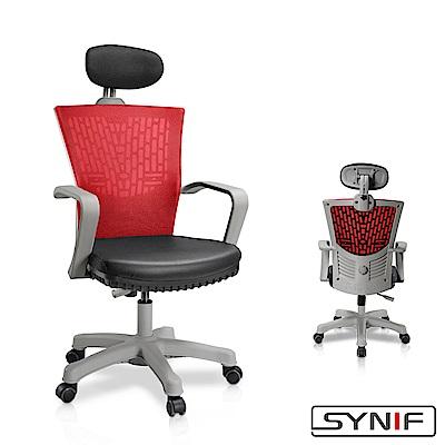 SYNIF_韓國原裝Unique Light Grey高背網布辦公椅(灰白框)-紅