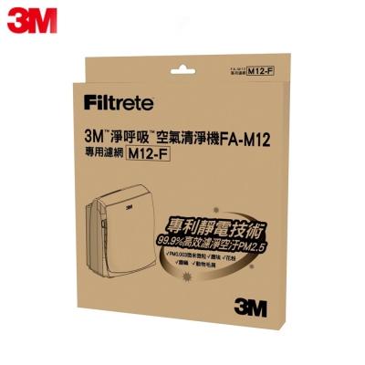 3M-FA-M12空氣清淨機替換濾網-M12-F