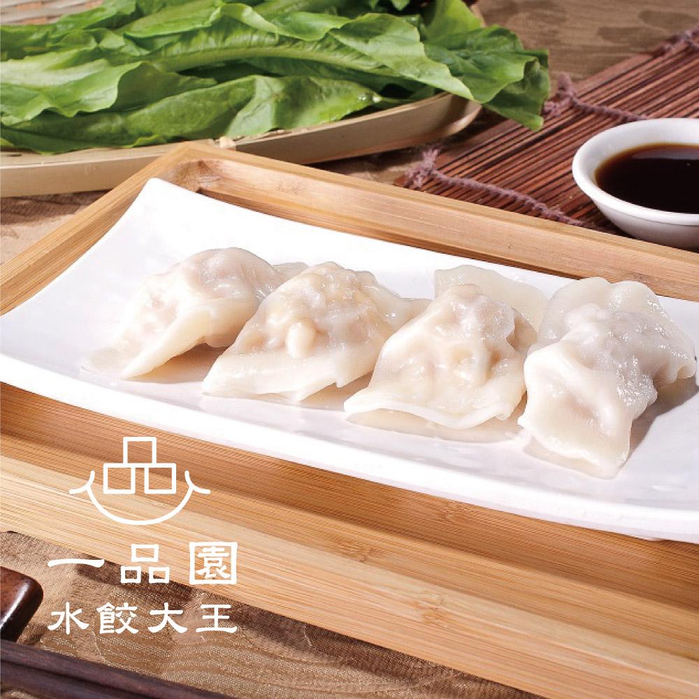 一品園 高麗菜豬肉水餃 4盒 (365g/盒)