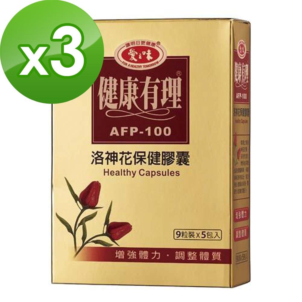 愛之味生技 洛神花保健膠囊(45粒/盒)3入組